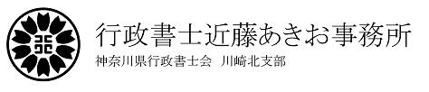 〖 VISA 在留資格・補助金・相続〗行政書士近藤あきお事務所